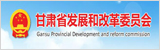 manbetx万博体育客户端发展和改革委员会