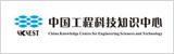 中国工程科技知识中心
