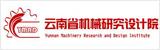 云南省万博手机版客户端研究设计院